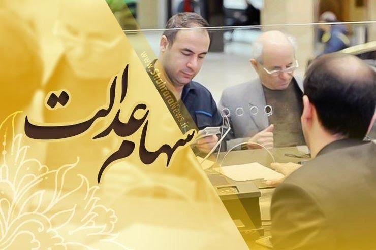 ارزش روز سهام عدالت 26 بهمن